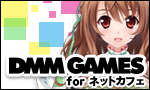 DMM GAMES for ネットカフェ