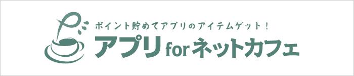 アプリ for ネットカフェ