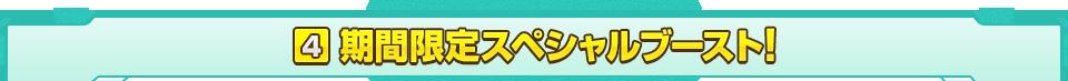 期間限定スペシャルブースト!